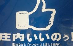 いなか暮らしとFacebookと地元メディア