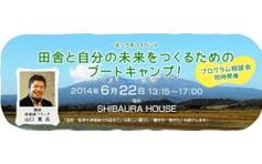 【イベント東京】【キックオフイベント】6月22日(日)「田舎と自分の未来を考えるブートキャンプ!」開催