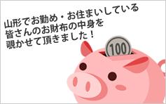 お財布事情アイキャッチ