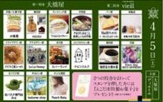 【イベント東京】4月5日(土)学生の街江古田ならではの学校をテーマにした少し変わったマルシェ「えこだ市」
