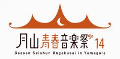 月山青春音楽祭14