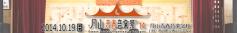 月山青春音楽祭14_top