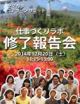 ユアターンサミット_修了報告会_カルーセル画像