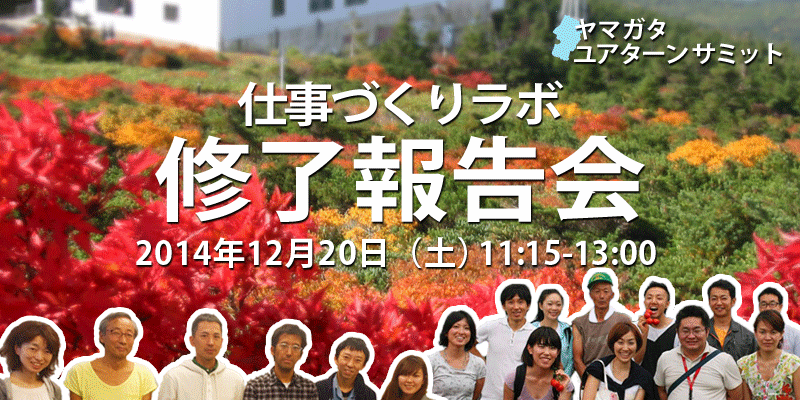 ユアターンサミット_修了報告会_Facebook画像