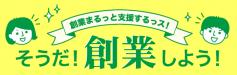 創業セミナー_タイトル