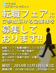転職フェア_参加企業募集カルーセル画像