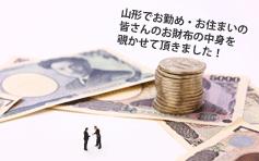 お財布事情_第2回アイキャッチ