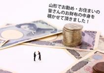 お財布事情_第2回挿絵