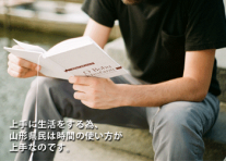 ワンデイスケジュール02_挿絵