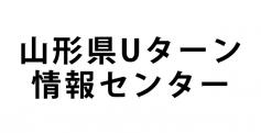 山形県Uターン情報センター_バナー
