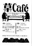 2015年1月21日_草カフェ