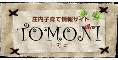 bnr_tomoni