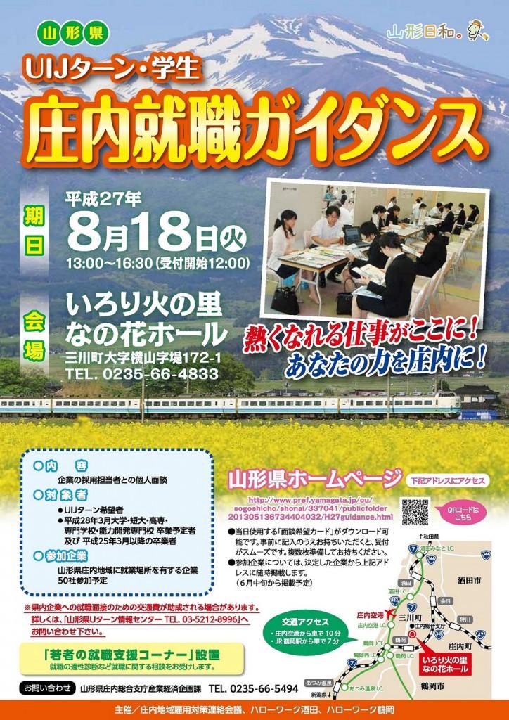 ○就職ガイダンス_JPGに変換_M
