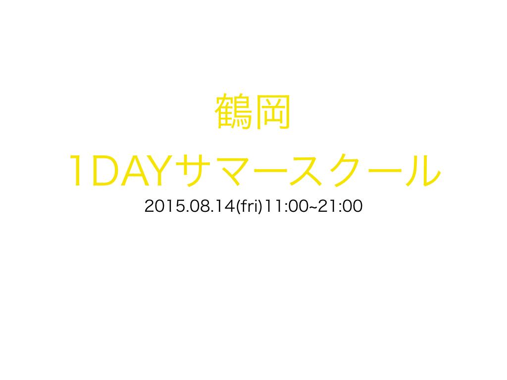 tsuruoka1daysummer.001