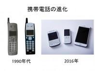 携帯電話の進化