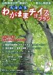 yuza-tour2806-1