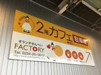 Photo6ファクトリー&カフェ入口