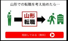 未来ラボ→山形転職バナー