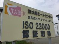 17_ISO22000認証看板