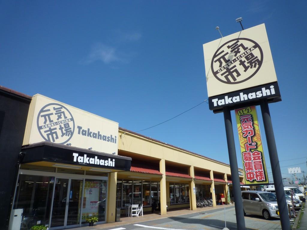 元気市場たかはし元木店。私も度々お世話になっています。