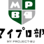 マイプロ部2017メンバー