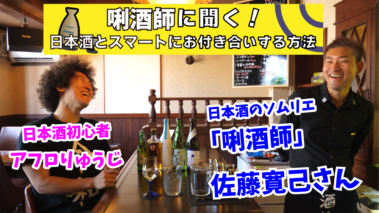 【日本酒をスマートに飲むには?】山形酒田の唎酒師に聞くお酒を美味しく飲む方法