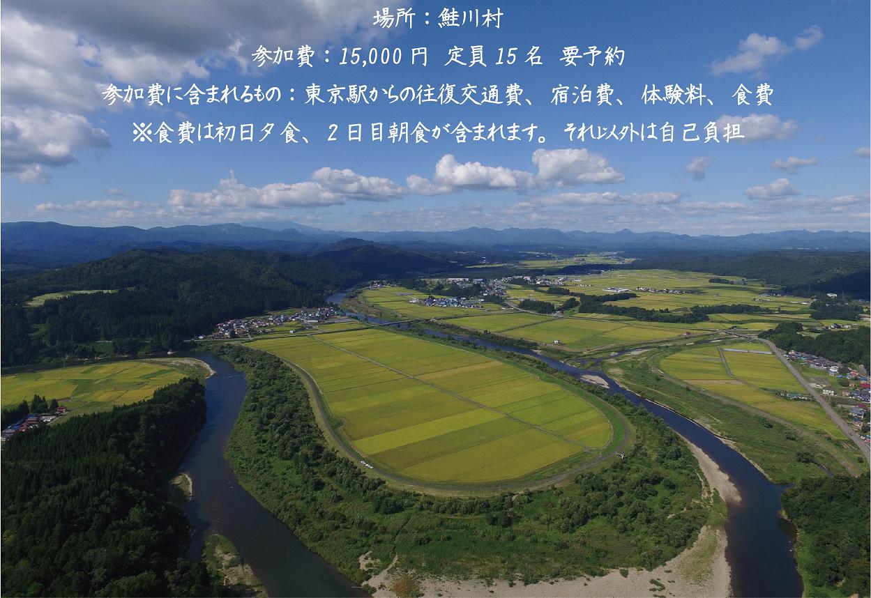 [10/18申込〆切]10/26〜27 鮭川村移住ツアー 鮭が上る川の「人と暮らし」