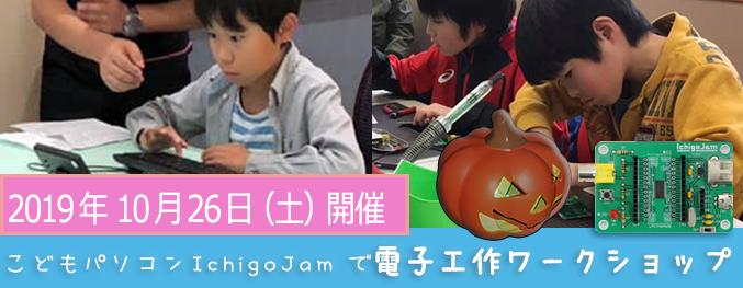 10/26 ハロウィンかぼちゃランタンを作ってみよう!  こどもパソコン「IchigoJam」で電子工作ワークショップ