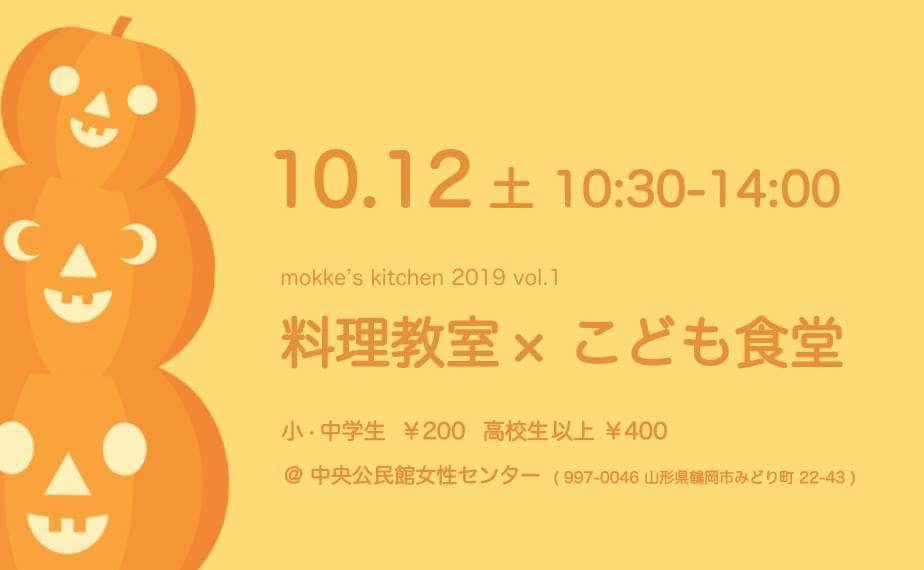 【中止】10/12 【鶴岡開催】料理教室 × こども食堂 (事前予約制) 〜 mokke's kitchen vol.1 〜