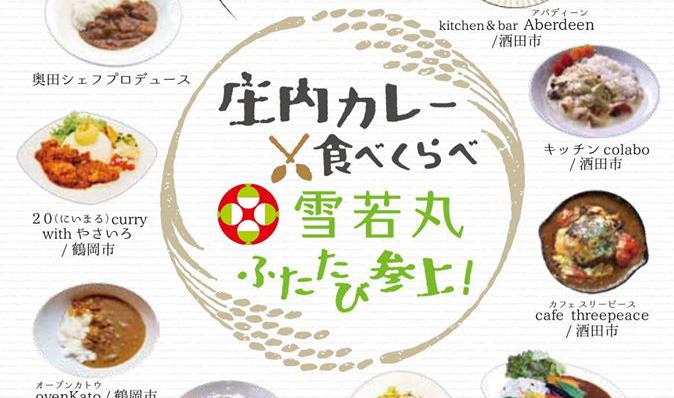 11/17 みんなで秋の感謝祭!庄内カレー食べくらべ 雪若丸ふたたび参上!