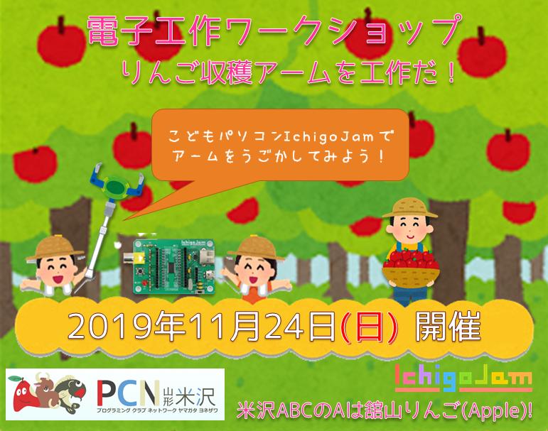 11/24 りんご収穫アームを工作しよう! こどもパソコン「IchigoJam」で電子工作ワークショップ