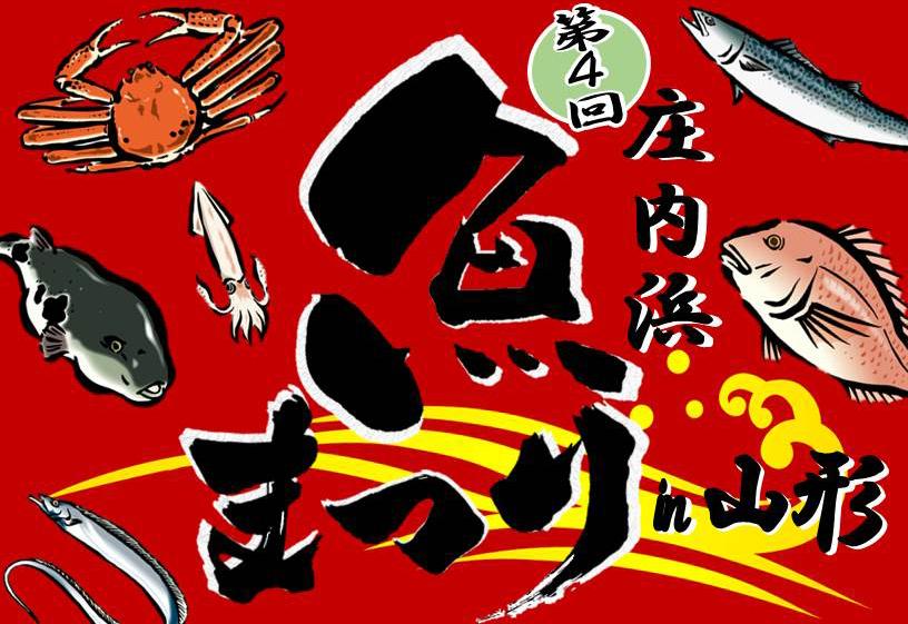 11/17 第4回庄内浜魚まつりin山形