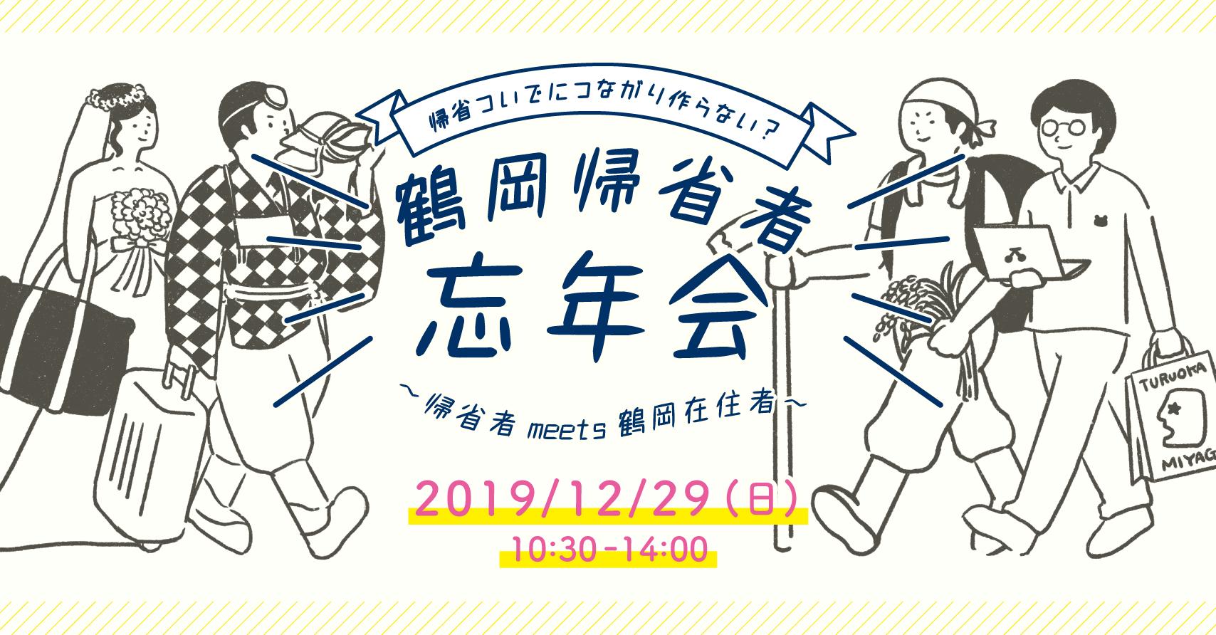 12/29 鶴岡帰省者忘年会2019~帰省者meets鶴岡在住者~