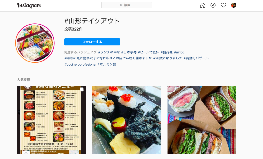 庄内 お 弁当 図鑑