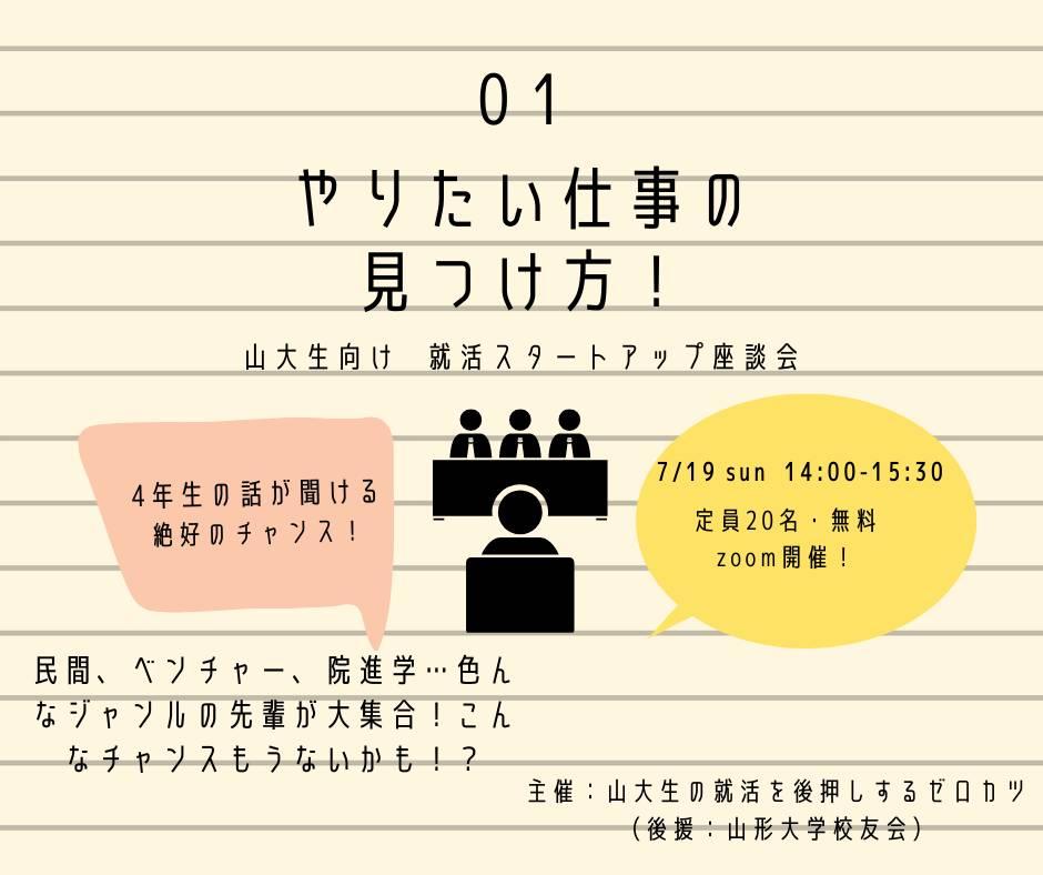 7/19 山大:就活スタートアップ座談会