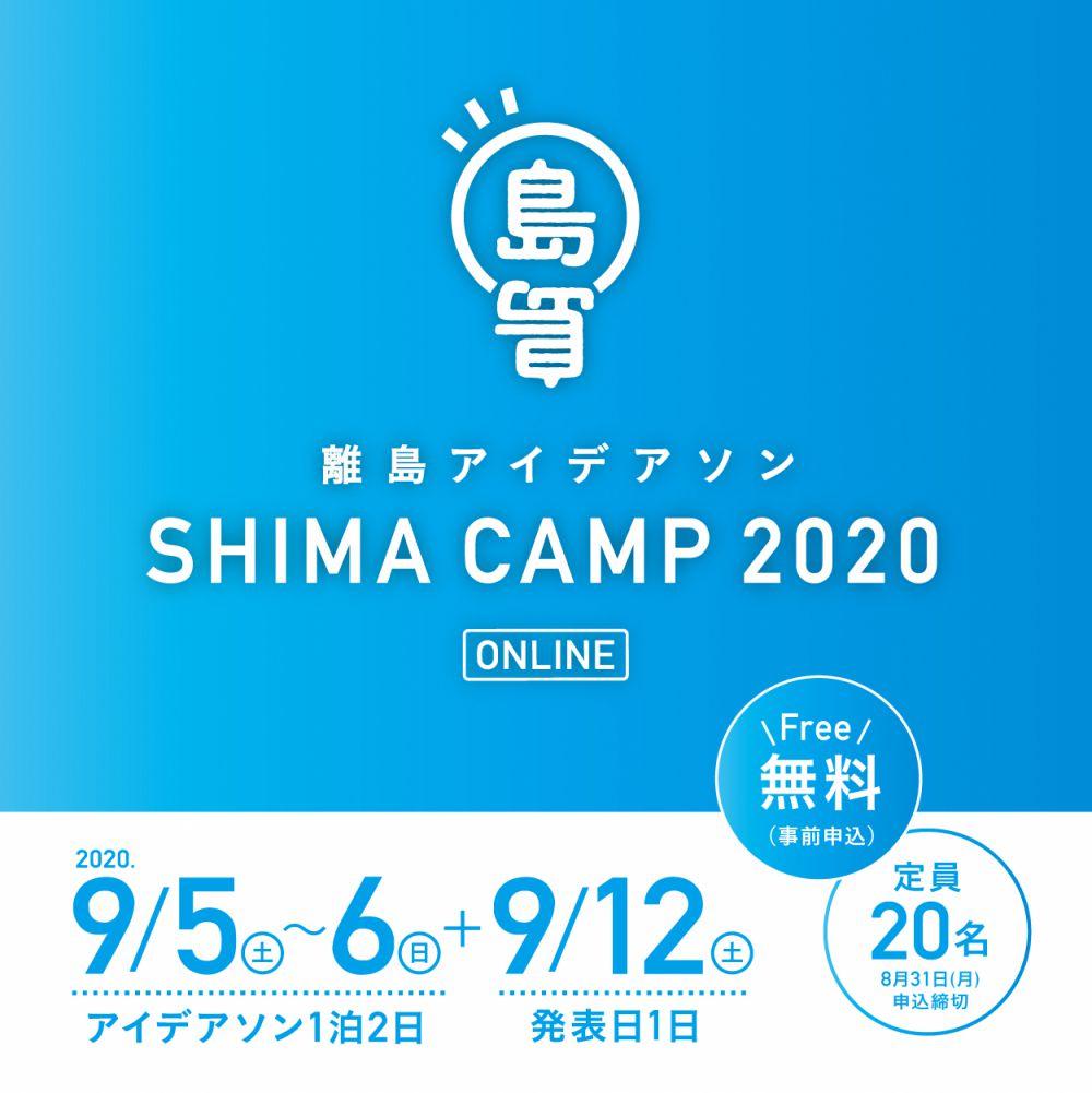 9/5~6、9/12【参加者募集中】飛島で『島キャンプオンライン』を開催!