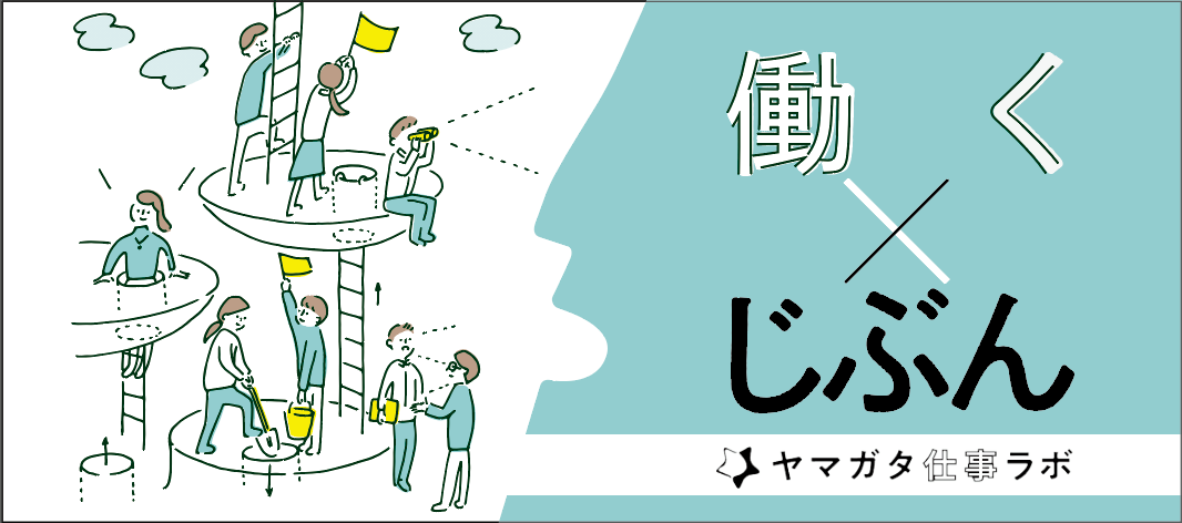 山形県特化の学生キャリア&就職サイト