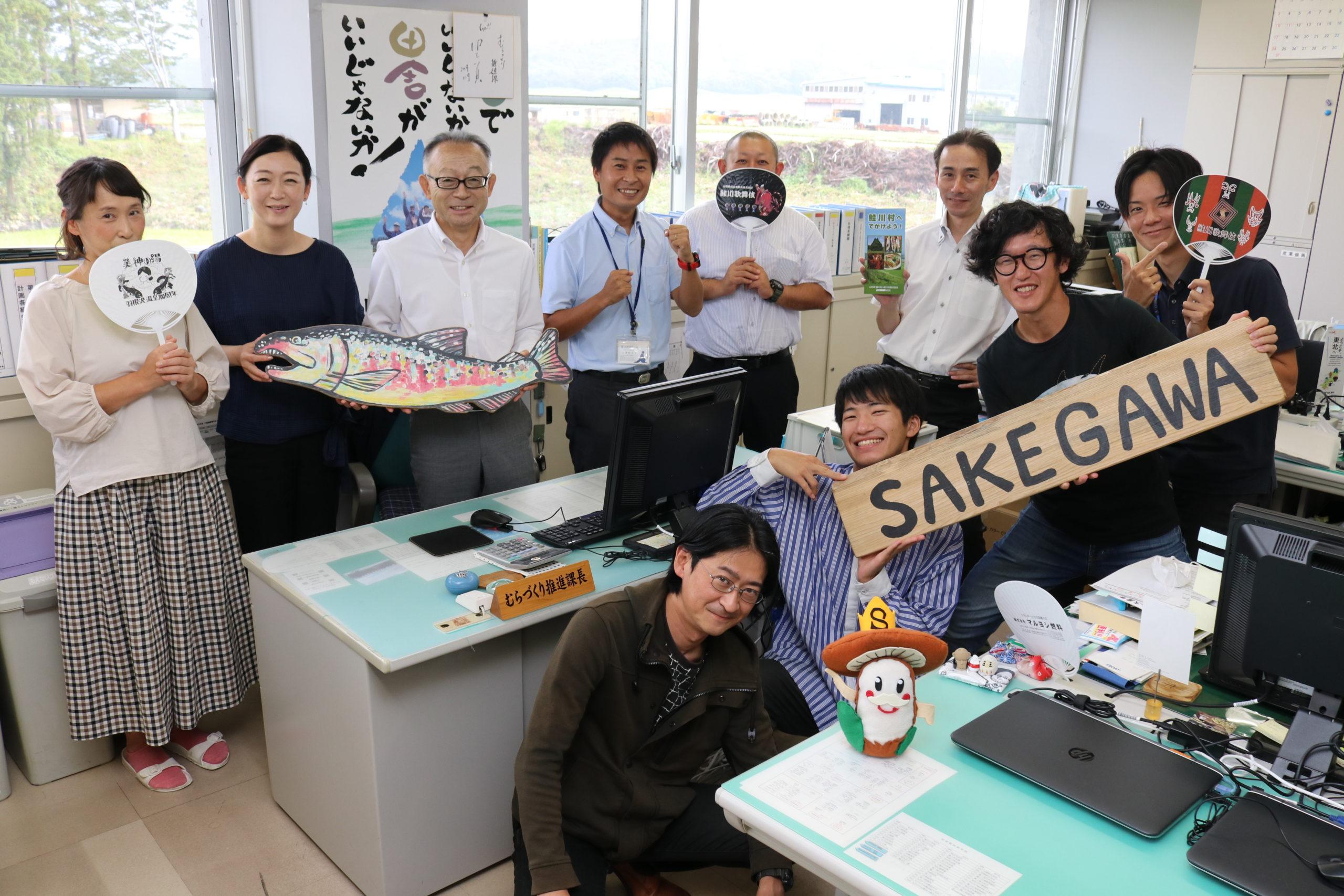 鮭川村地域おこし協力隊